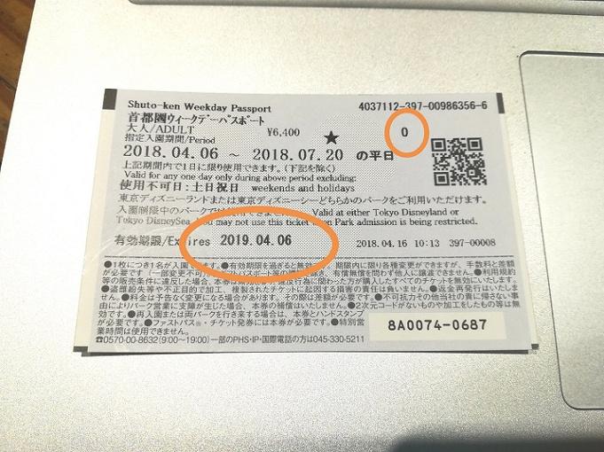 日付 変更 チケット ディズニー