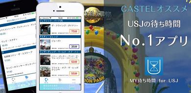 【USJ待ち時間アプリ】リアルタイム待ち時間をチェック!時間短縮や時間表示のカラクリまとめ!