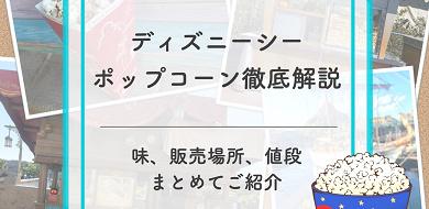 【保存版】ディズニーシーのポップコーンの味と販売場所一覧
