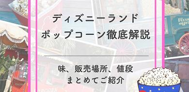 【最新】ディズニーランドのポップコーンの味と販売場所一覧