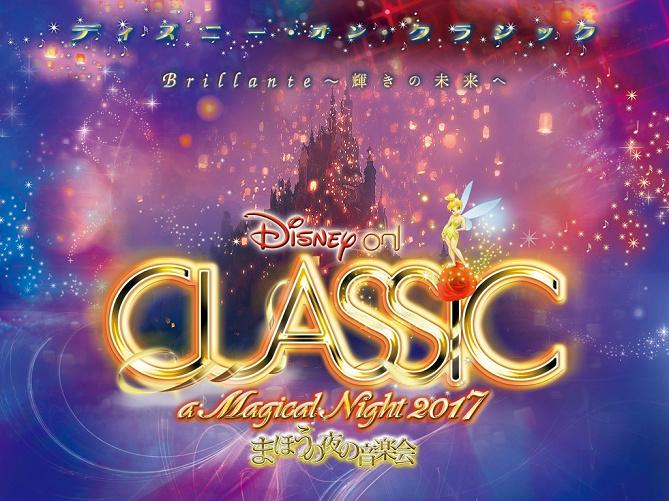ディズニーシーの続き今年で15周年!「ディズニー・オン・クラシック」とは?