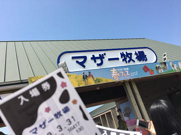 【マザー牧場】おすすめの宿泊施設はココ!子連れ向け、コテージ、ペットOKのホテルなど