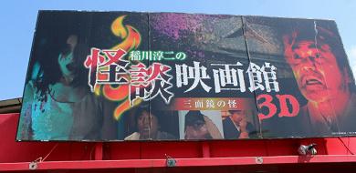 【閲覧注意】東武動物公園のお化け屋敷「稲川淳二の3Dアトラクション」はどれぐらい怖い?体験談&内容