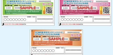 【ディズニーコーポレートプログラム】ディズニーチケットをお得に買える福利厚生プログラム!使い方まとめ!