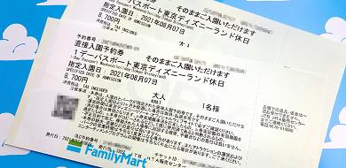【ディズニーチケット】コンビニで売り切れることはある?売り切れ時の対処法&混雑まとめ!