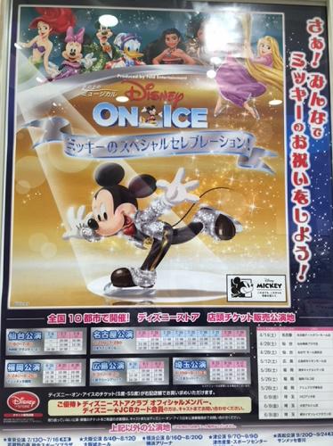 【2018】ディズニー・オン・アイスチケット完全版!東京・名古屋・大阪・広島等10都市開催