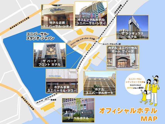 【比較】USJオフィシャルホテルおすすめ7選!安い・特典が多い・ミニオンルーム・温泉など