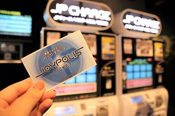 【割引】東京ジョイポリスのクーポンまとめ!チケット料金が安くなる方法&お得な裏ワザ6選
