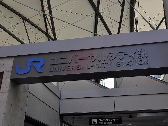 【USJ】ユニバーサルシティ駅の基本情報!バリアフリー情報&周辺駅とのアクセスまとめ