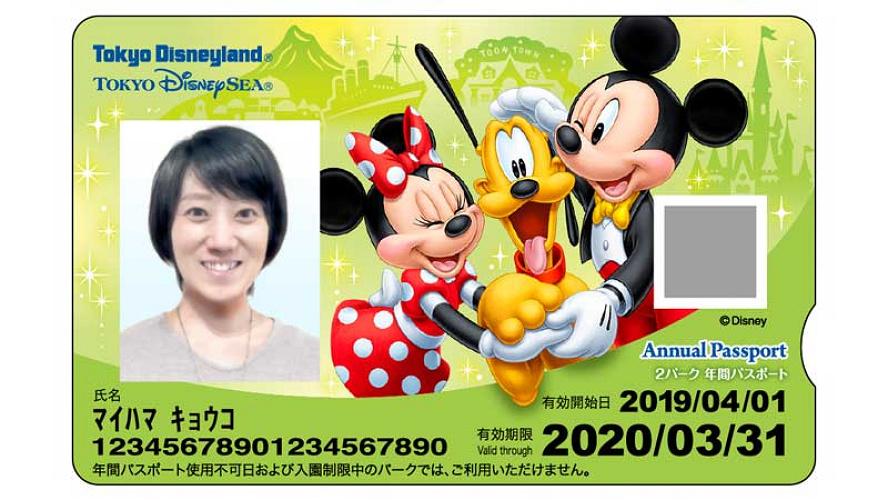 【速報】ディズニー年パス2019新デザイン!3種のイラストデザイン!購入場所&年パス使用不可日も!