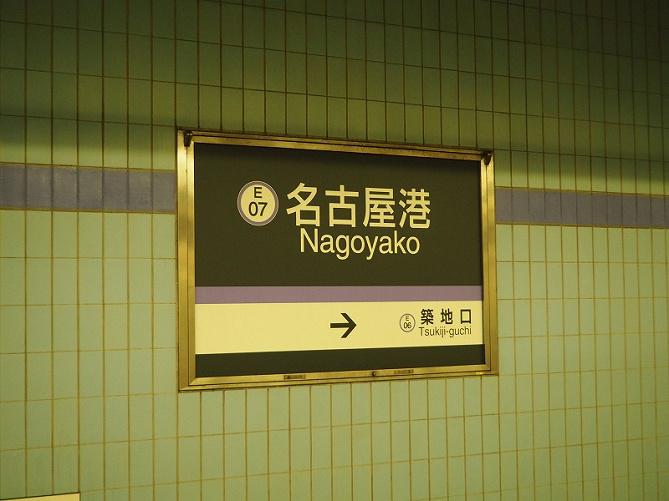 ここ から 名古屋 港 水族館 まで