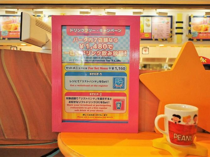 【USJ】ドリンク飲み放題「ドリンクフリー・キャンペーン」とは?値段、開催期間、利用方法まとめ