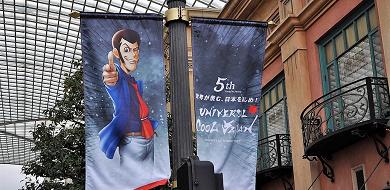 【2015-2020】ユニバーサル・クールジャパンまとめ!歴代の登場作品、グッズ、アトラクション