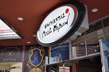【USJ】クールジャパン・エクスプレスパスを紹介!種類、対象アトラクション、買い方まとめ