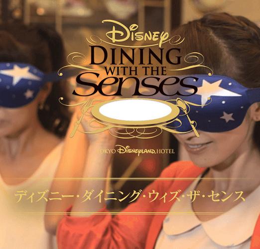 【2019】ディズニー・ダイニング・ウィズ・ザ・センスとは?アナ雪が再演!概要・予約方法まとめ!
