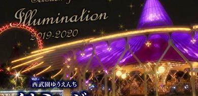 【2019-2020】西武園ゆうえんちのイルミネーション!開催期間、料金、ランタン飛ばしイベント情報
