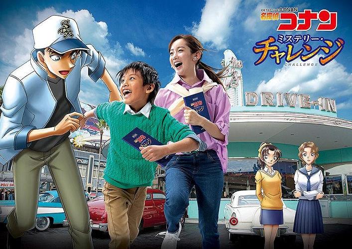 【2020】USJ「名探偵コナン・ミステリー・チャレンジ」を解説!期間、参加方法、エンディングショー