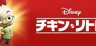 【ディズニー映画】『チキン・リトル』のあらすじ&キャラクターまとめ!声優やトリビアについても!