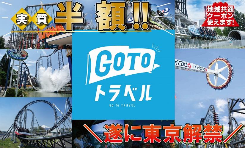 【GoToトラベル】富士急ハイランドをお得に楽しむ方法!宿泊/日帰りの料金例、地域共通クーポン情報も!