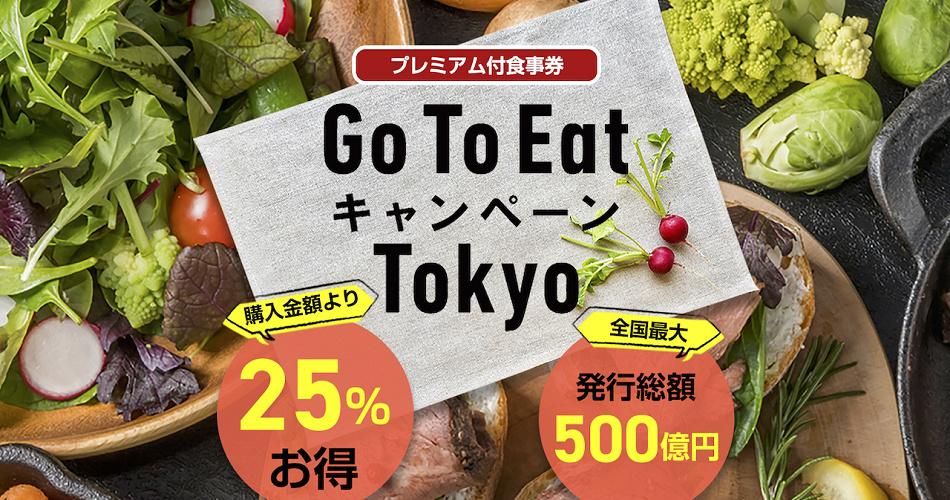 【東京】GoToイート食事券の購入方法をわかりやすく解説!アナログ・デジタル?抽選・先着順?