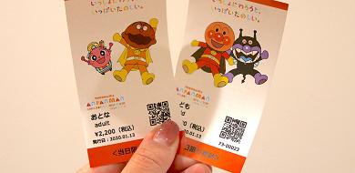 【2020】横浜アンパンマンミュージアムのチケットを解説!料金、購入方法、前売WEBチケット、割引はある?