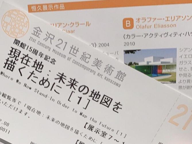 【2020】金沢21世紀美術館のチケット料金まとめ!前売り券・割引・無料で入場できる方法も!