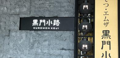 【金沢】近江町市場で買えるお土産14選!市場周辺のおすすめショップと人気商品まとめ♪