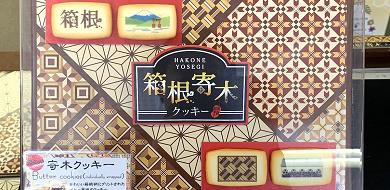【最新版】箱根で買いたいおすすめのお土産13選!お菓子、限定品、バラマキ土産も♪