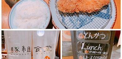 【六本木ヒルズ】豚組食堂のとんかつはコスパ最強!究極のとんかつを味わってきました!