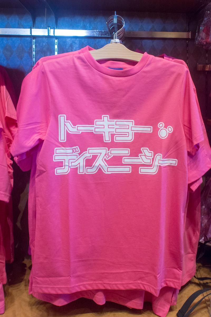 Tシャツ(ディズニーシー)