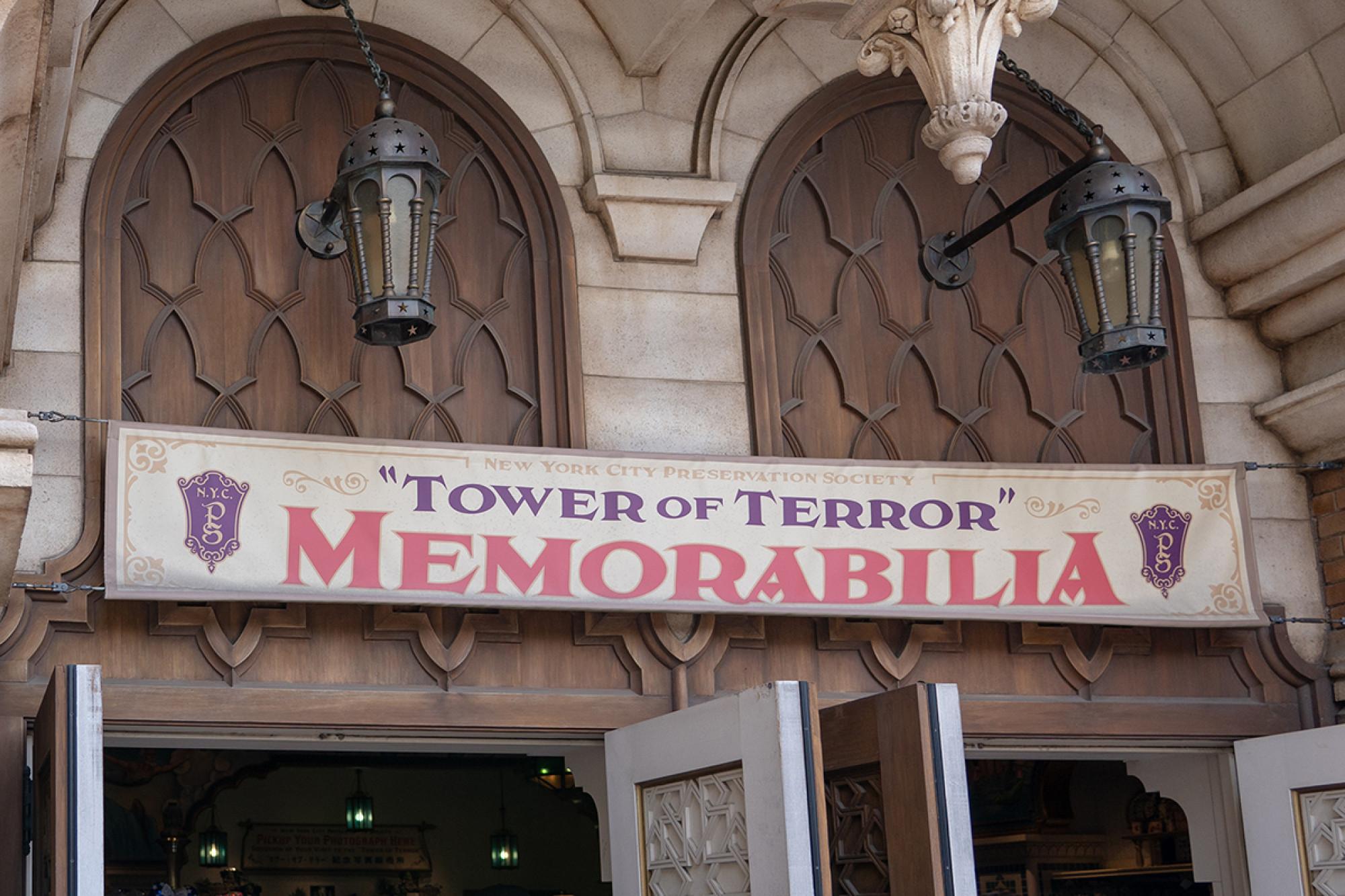 タワー・オブ・テラー・メモラビリア