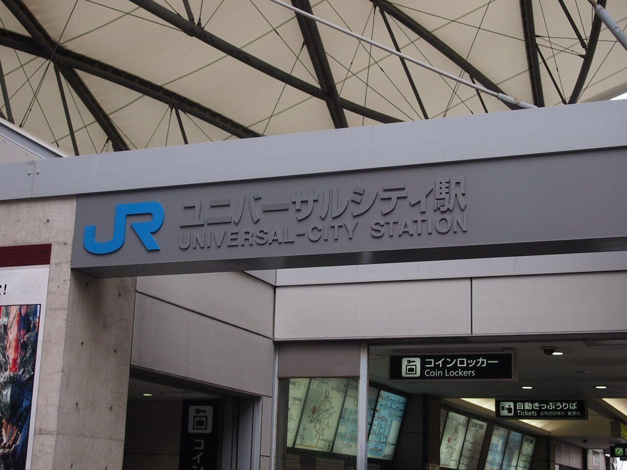JRユニバーサルシティ駅