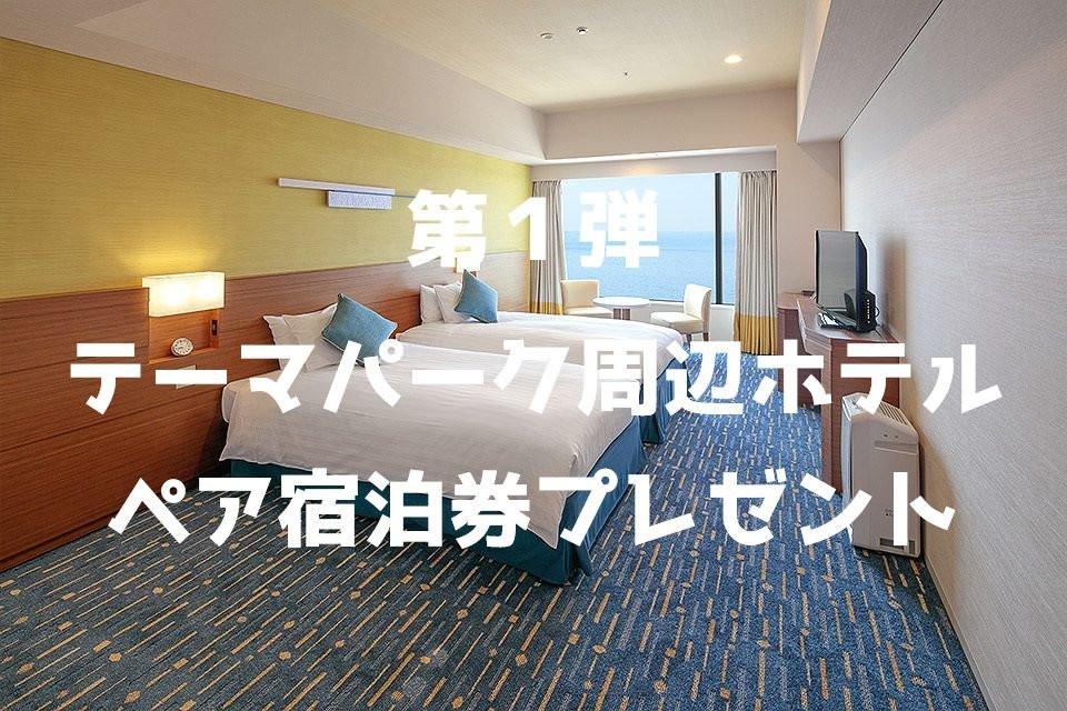 「東京ベイ東急ホテル」ペア宿泊券プレゼントキャンペーン第1弾