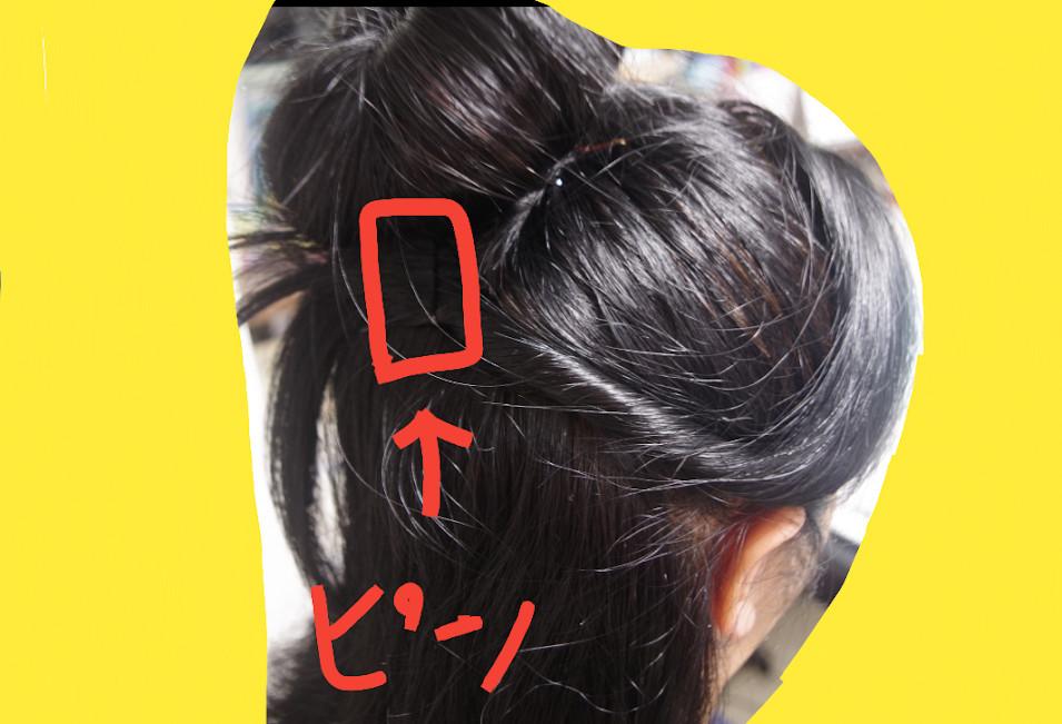 前髪部分を後ろへ