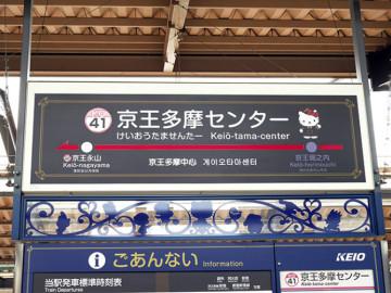 【解説】サンリオピューロランドの最寄り駅まとめ!多摩センター駅からのアクセス&周辺案内