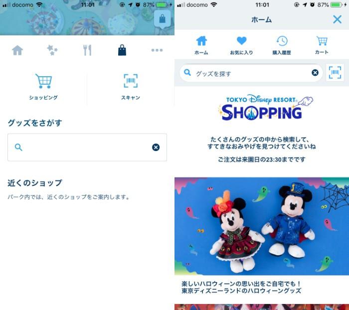 バッグのアイコン→ショッピングをタップで買い物サイトに行けます