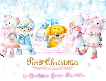 【最新】サンリオピューロクリスマス2018グッズ&ショー情報!ピューロランド限定メニュー&フォトスポット
