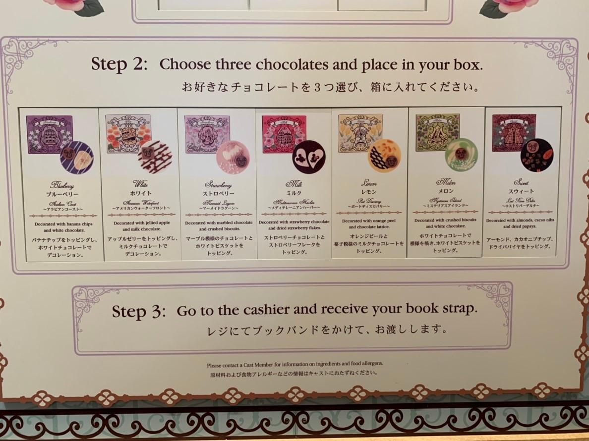 好きなチョコレートを3個選ぼう!