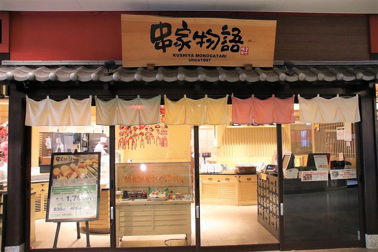 ユニバーサル・シティウォーク大阪の串家物語