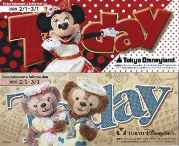 【2019】ディズニーToday(トゥデイ)まとめ!ディズニーランド&シーで貰えるパンフレット!