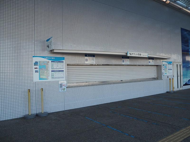 名古屋港水族館のチケット売り場