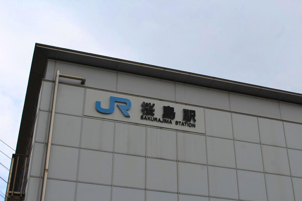 最寄り駅のJRゆめ咲線桜島駅