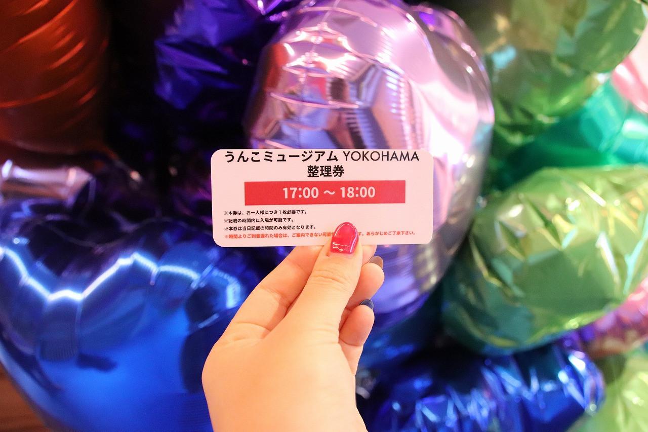 うんこミュージアムの整理券
