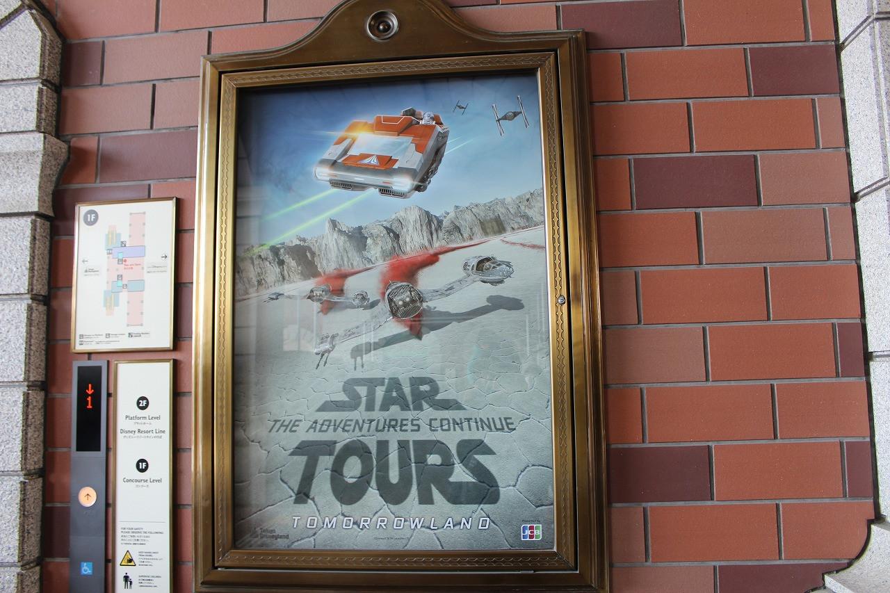 スター・ツアーズ : ザ・アドベンチャーズ・コンティニューのポスター