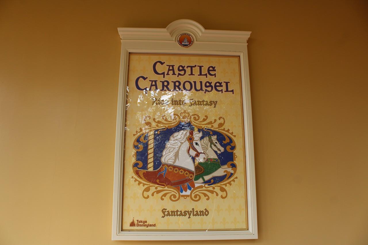 キャッスルカルーセルのポスター