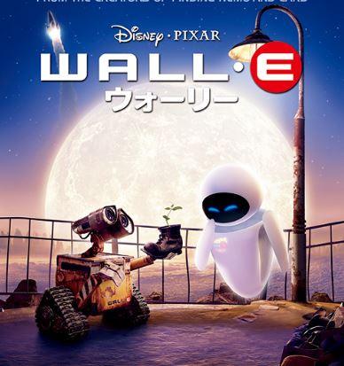 『WALL・E/ウォーリー』
