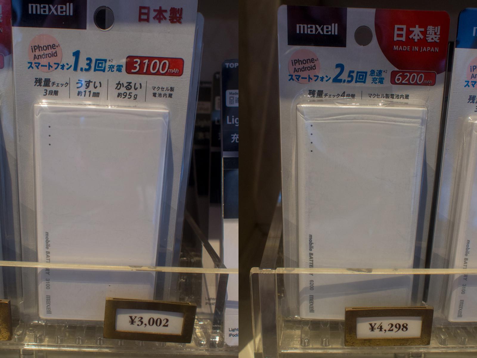 パークで販売されている充電器