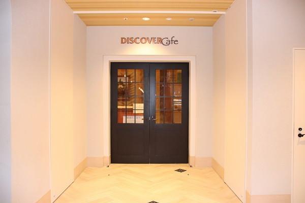 セレブレーションホテル・ディスカバーカフェ入口