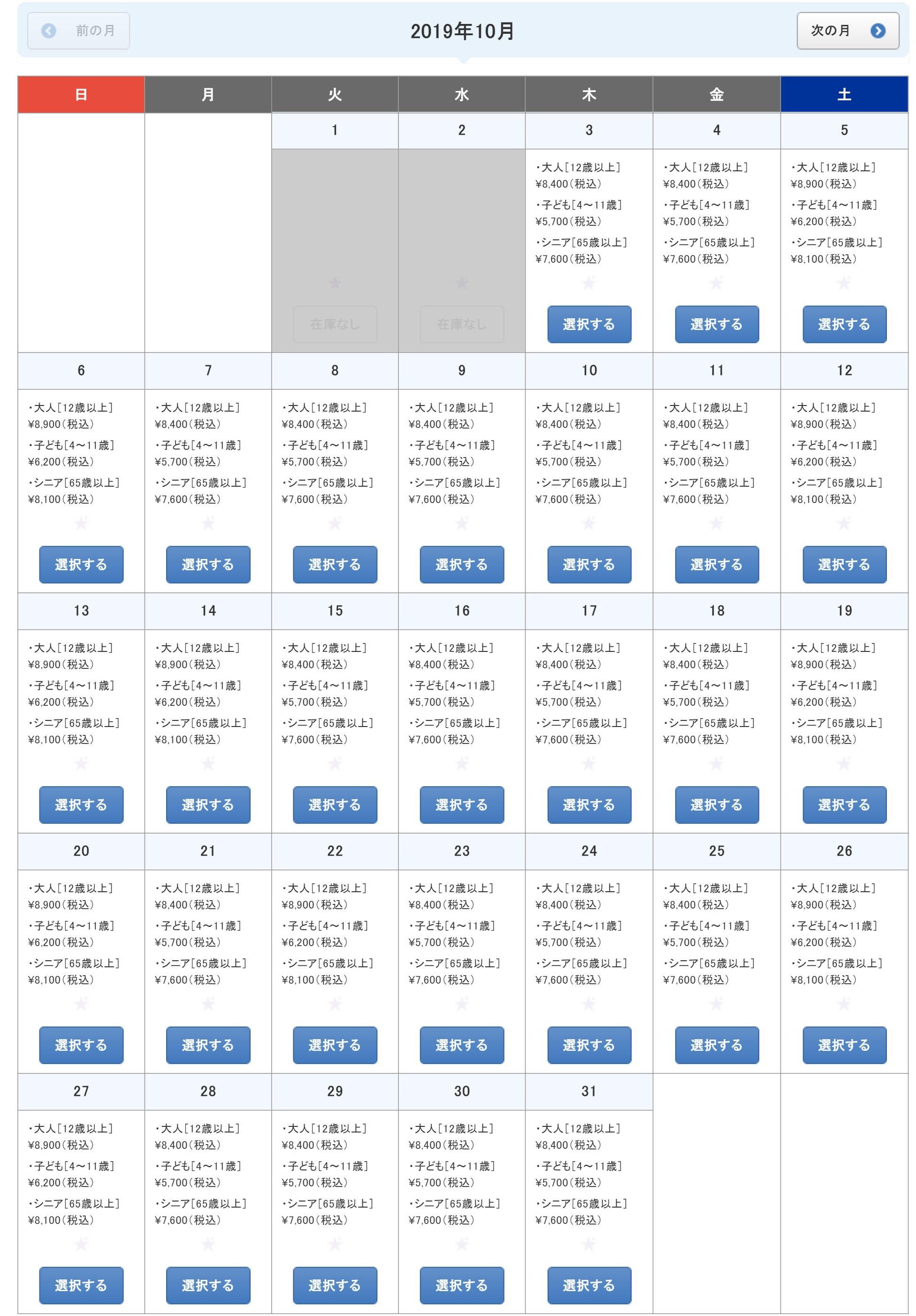 1デイ・スタジオ・パス価格カレンダー(10月)