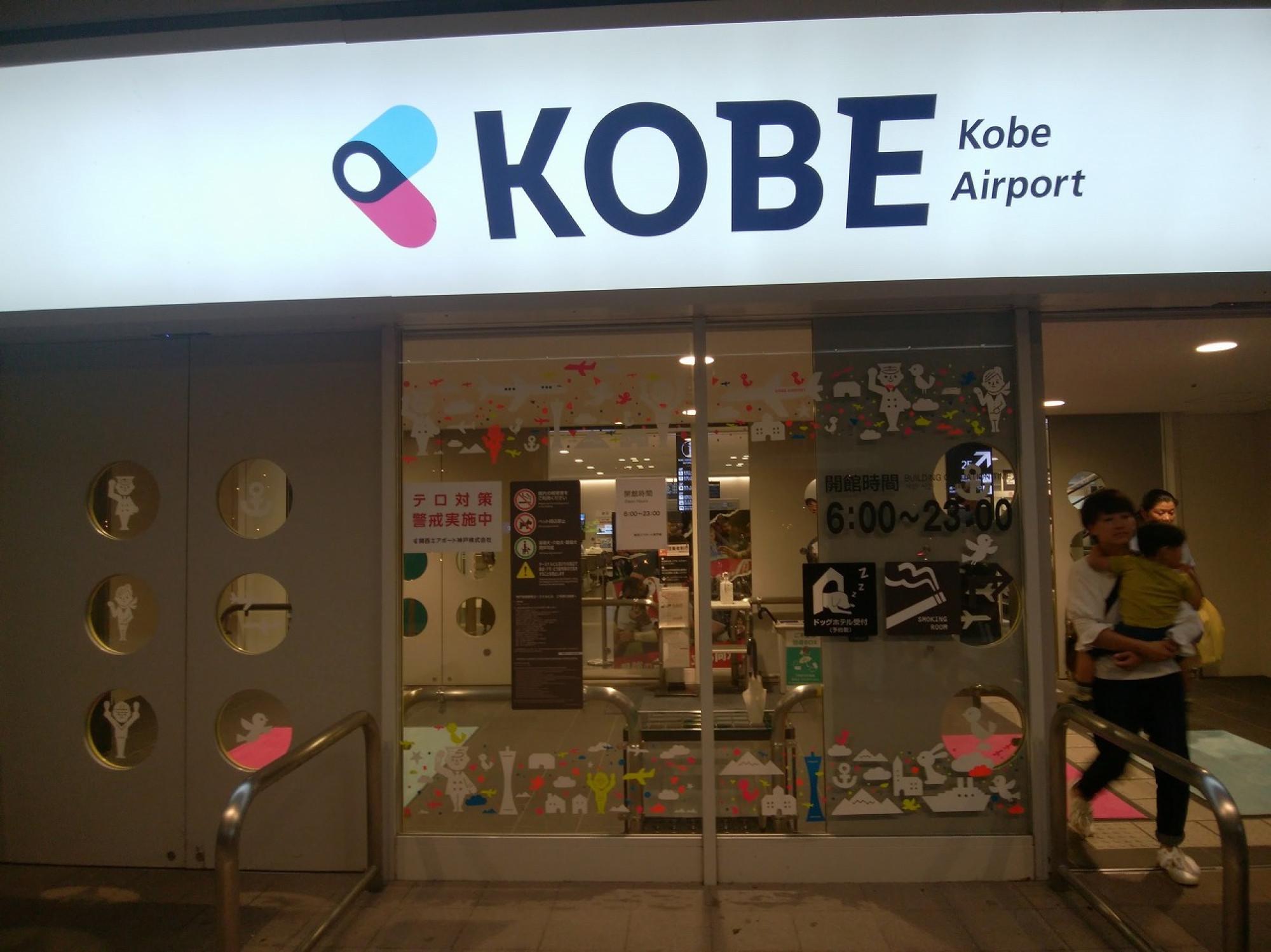 神戸空港入り口